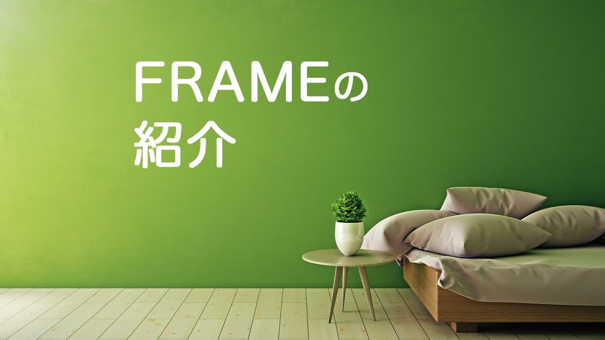 FRAMEという写真を綺麗にレイアウトして壁を飾るWebサービスを紹介